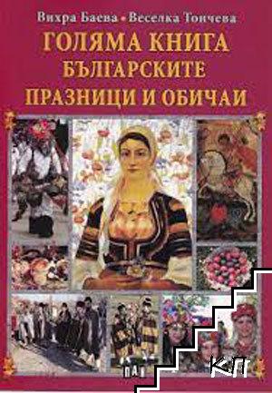 Голяма книга на българските празници и обичаи