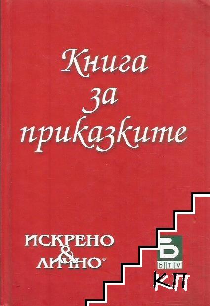 Книга за приказките