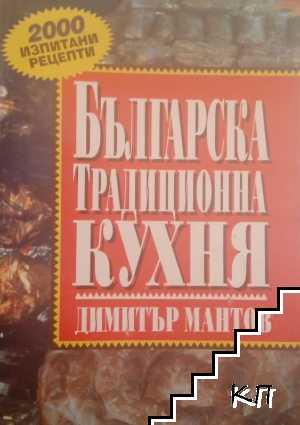 Българска традиционна кухня - 2000 изпитани рецепти