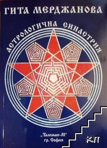 Астрологична синастрия