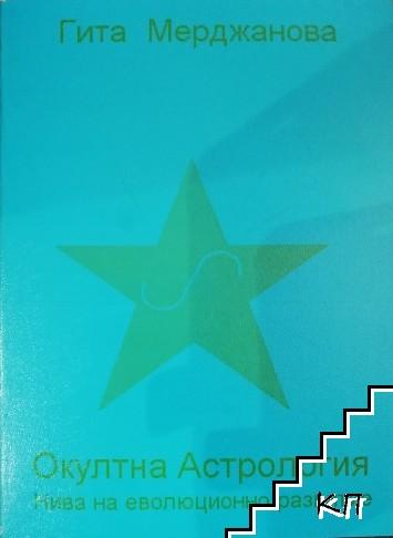 Окултна астрология. Книга 1: Нива на еволюционно развитие