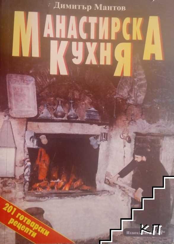 Манастирска кухня