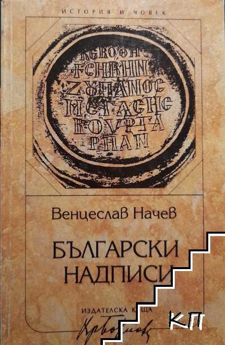 Български надписи
