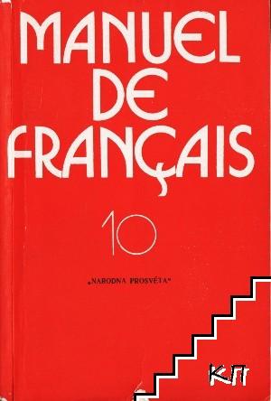Manuel de Français de 10. classe