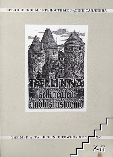 Средневековые крепостные башни Таллинна