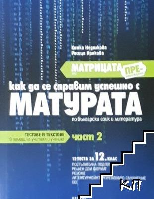 Матрицата. Как да се справим успешно с матурата по български език и литература. Част 2