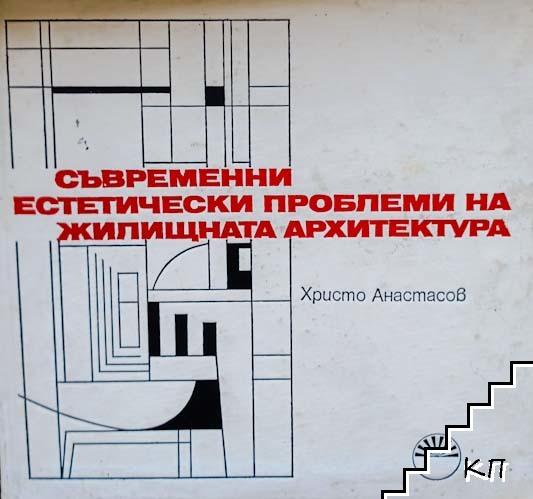 Съвременни естетически проблеми на жилищната архитектура