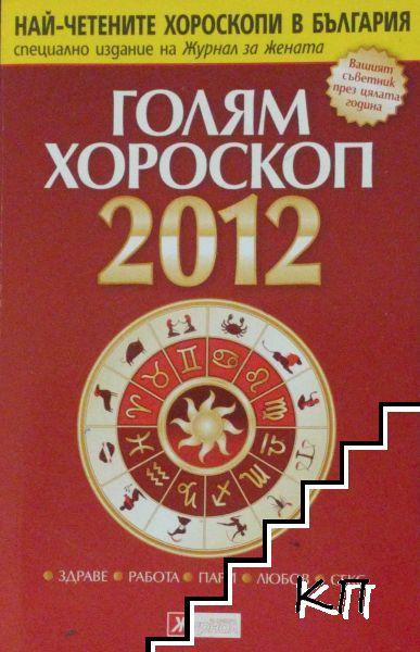Голям хороскоп 2012