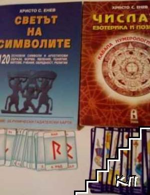 Комплект книги - нумерология и символи с колие-амулет, малки карти Таро и Руни