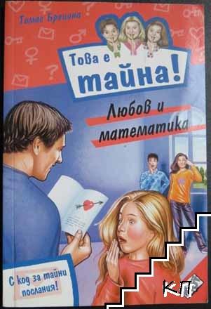 Това е тайна! Книга 17: Любов и математика