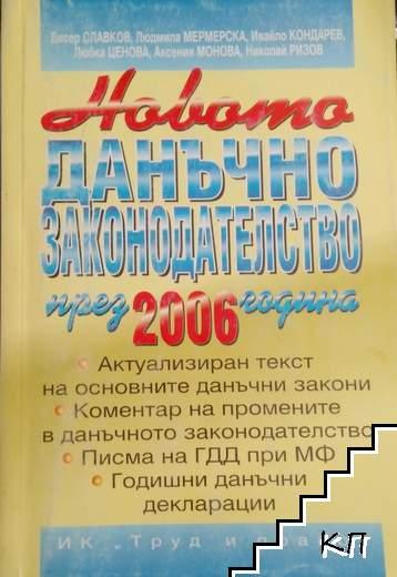Новото данъчно законодателство през 2006 година