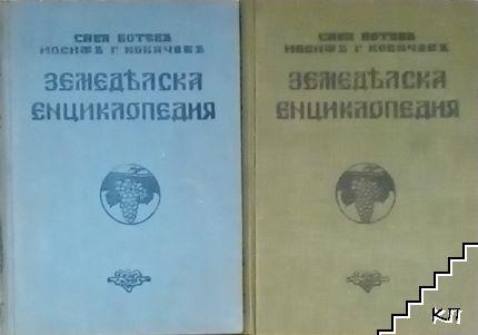 Илюстрована земеделска енциклопедия. Том 1-2