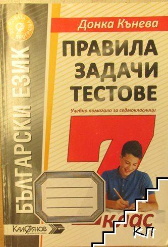Български език. Правила, задачи, тестове за 7. клас