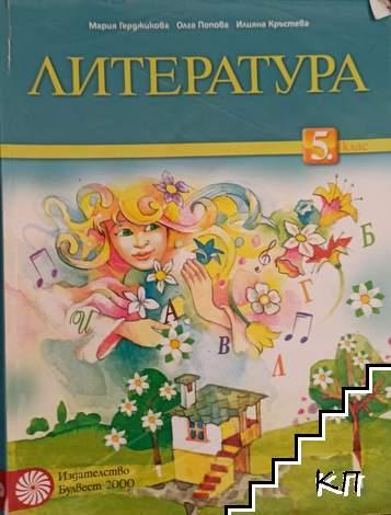 Литература за 5. клас