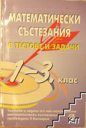 Математически състезания в тестове и задачи за 1.-3. клас