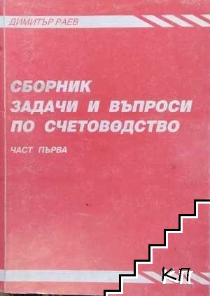 Сборник задачи и въпроси по счетоводство. Част 1