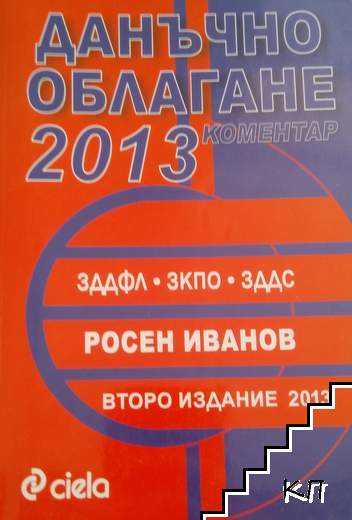 Данъчно облагане 2013