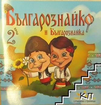 Българознайко и Българознайка Бр. 2