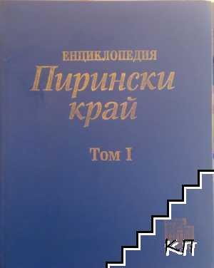 """Енциклопедия """"Пирински край"""" в два тома. Том 1: А-М"""