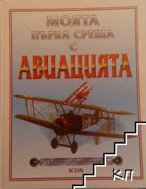Моята първа среща с авиацията