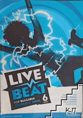 Live Beat for Bulgaria for the 6th grade.Students' book
