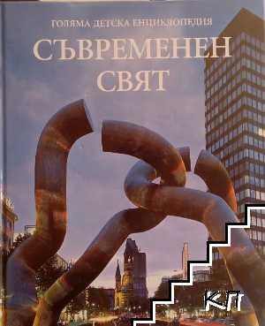 Голяма детска енциклопедия. Том 18: Съвременен свят