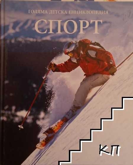 Голяма детска енциклопедия. Том 16: Спорт