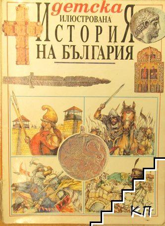 """Детска илюстрована """"История на България"""""""