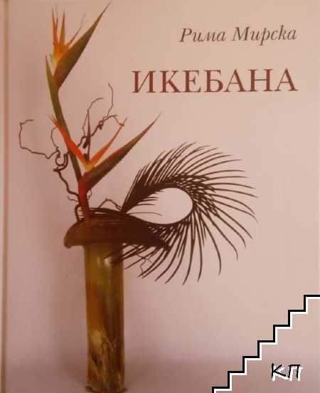 Икебана / Ikebana