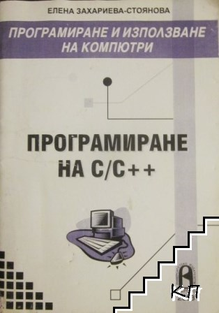 Програмиране на С/С++