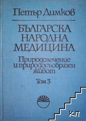 Българска народна медицина. Том 3: Болести у възрастните