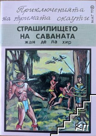 Приключенията на тримата скаути. Книга 3: Страшилището на саваната