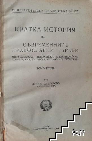 Кратка история на съвременните православни църкви. Том 1: Иерусалимска, Антиохийска, Александрийска, Цариградска, Кипърска, Синайска и Грузинска