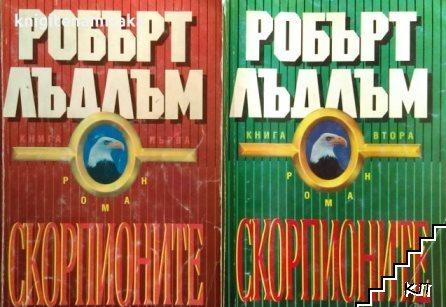 Скорпионите. Книга 1-2