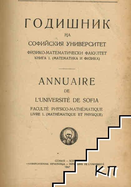 Годишник на Софийския университет. Физико-математически факултет. Книга 1: Математика