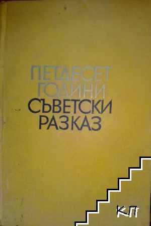 Петдесет години съветски разказ. Том 1