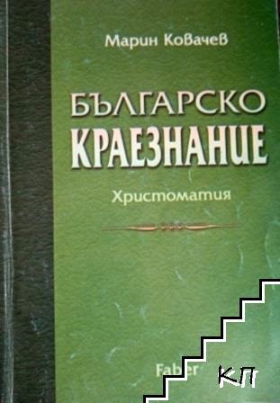 Българско краезнание. Христоматия