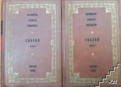 Сказки. Книга 1-2