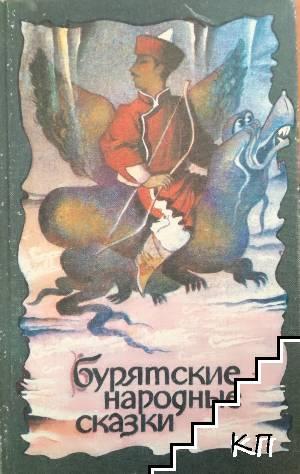 Бурятские народны сказки