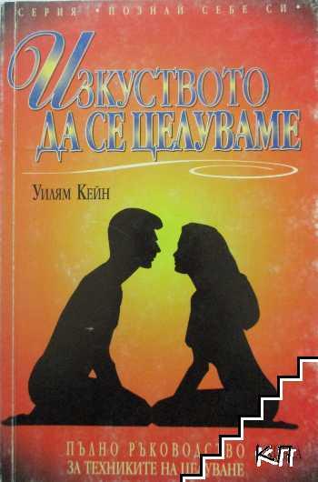 Изкуството да се целуваме - Уилям Кейн