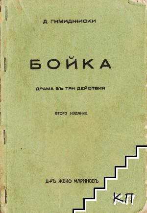 Бойка