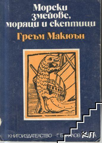 Морски змейове, моряци и скептици