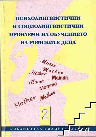 Психолингвистични и социолингвистични проблеми на обучението на ромските деца
