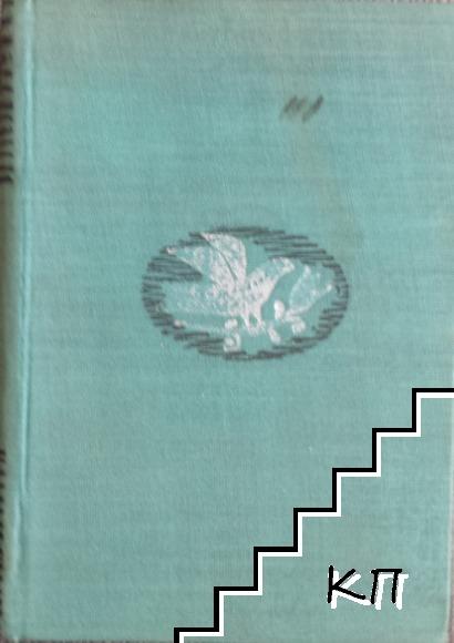 Събрани произведения в три тома. Том 2: Драми