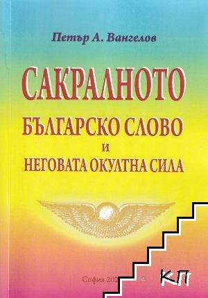 Сакралното българско слово и неговата окултна сила