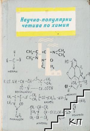 Научно-популярни четива по химия. Част 2