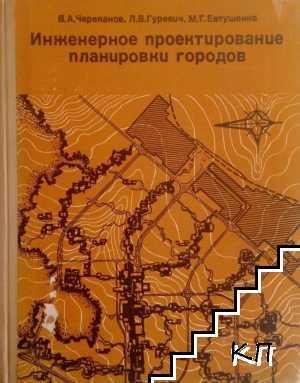 Инжинерное проектирование планировки городов. (Транспорт и благоустройво територии)