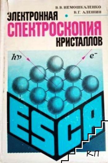 Электронная спектроскопия кристаллов