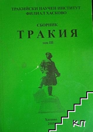 Сборник Тракия. Том 3