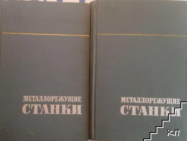 Металлорежущие станки. Том 1-2